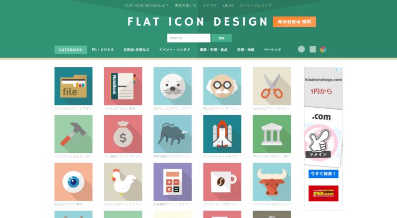 flat-icon-design